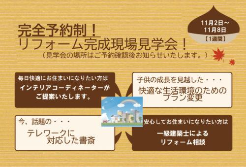 11月2日~8日 リフォーム完成現場見学会【完全予約制】