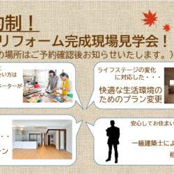 11月21日~29日 マンションリフォーム完成現場見学会【完全予約制】